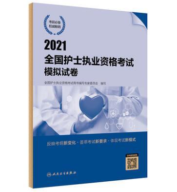 2020全国护士执业资格考试:模拟试卷