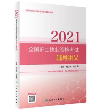 2021全国护士执业资格考试辅导讲义