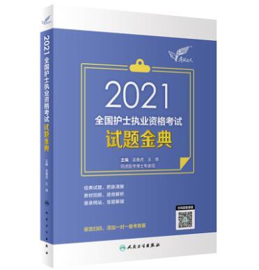 2021全国护士执业资格考试试题金典