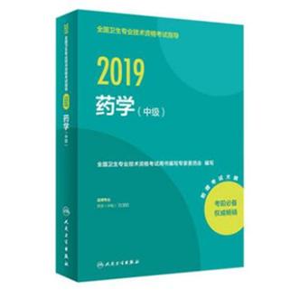 2019全国卫生专业技术资格考试指导:药学(中级)