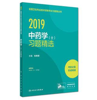 2018全国卫生专业技术资格考试习题集丛书:中药学(士)习题精选
