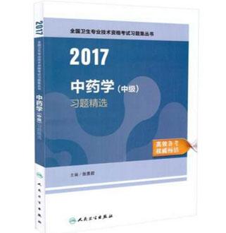2017全国卫生专业技术资格考试习题集丛书:中药学(中级)习题精选