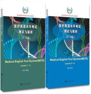 医护英语水平考试测试与解析(1―2级)(3―4级)
