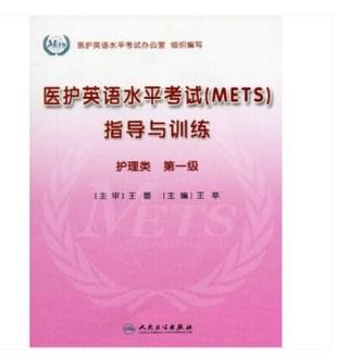 书名:医护英语水平考试(METS)指导与训练(护理类)第一级