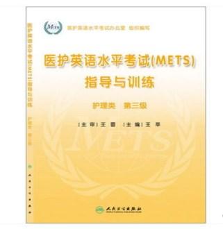 医护英语水平考试(METS)指导与训练(护理类)第三级