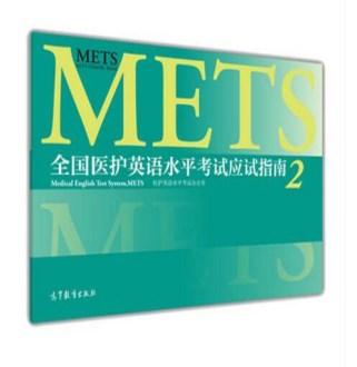 全国医护英语水平考试应试指南2