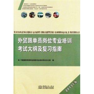外贸跟单员岗位专业培训考试大纲及复习指南