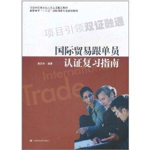 国际贸易跟单员认证复习指南