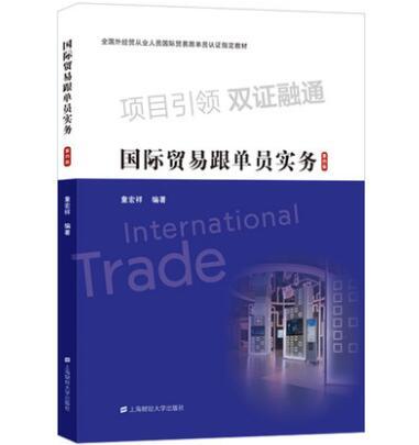 全国外经贸从业人员国际贸易跟单员认证指定教材:国际贸易跟单员实务(第四版)