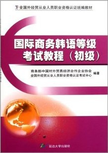 全国外经贸从业人员职业资格认证统编教材:国际商务韩语等级考试教程(初级)