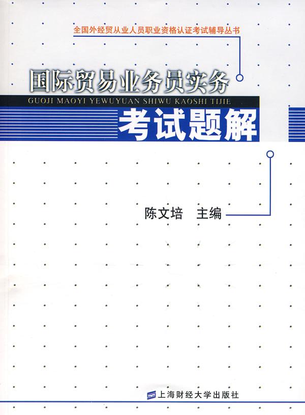 全国外经贸从业人员职业资格认证考试辅导丛书--国际贸易业务员实务考试题解