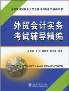 全国外经贸从业人员业务培训与考试辅导丛书:外贸会计实务考试辅导精编