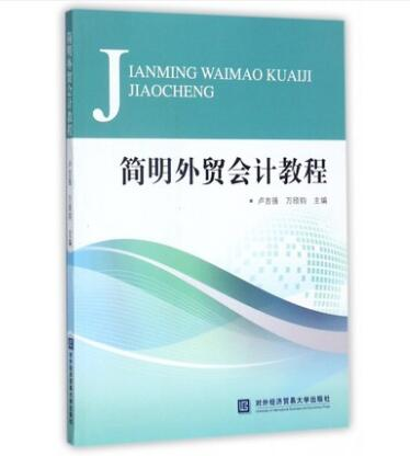 外贸会计简明教程(第3版)