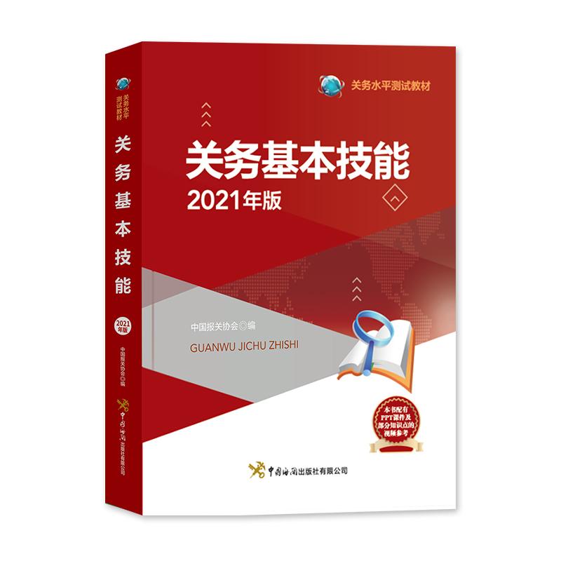 2021年版关务水平测试教材:关务基本技能