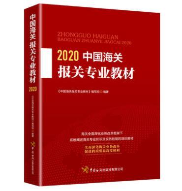 2020中国海关报关专业教材