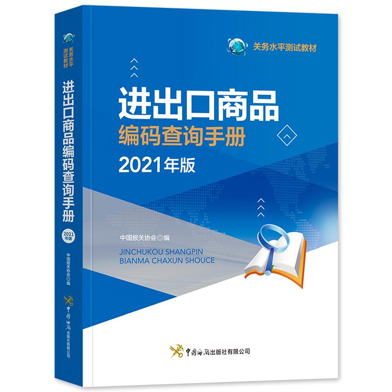 2019年版关务水平测试教材:进出口商品 编码查询手册