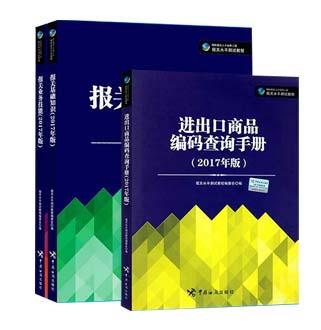 2017年版报关基础知识+进出口商品编码查询手册+报关业务技能(共3本)