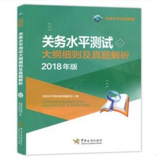 2018关务水平测试教辅:大纲细则及真题解析