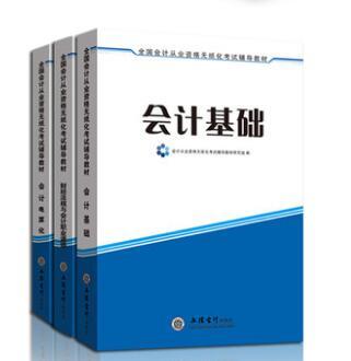 全国会计从业资格无纸化考试辅导教材:会计基础+财经法规与会计职业道德+会计电算化(共3本)