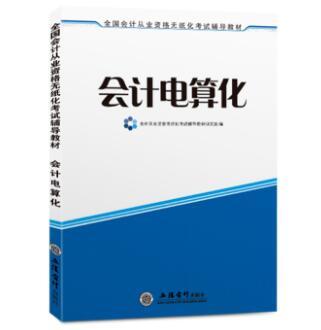 全国会计从业资格无纸化考试辅导教材:会计电算化