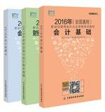 2016年全国会计从业资格考试教材(三合一套装)指定教材:会计基础、会计电算化、财经法规与会计职业道德