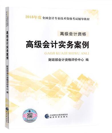 2018年高级会计职称考试用书/高级会计实务案例