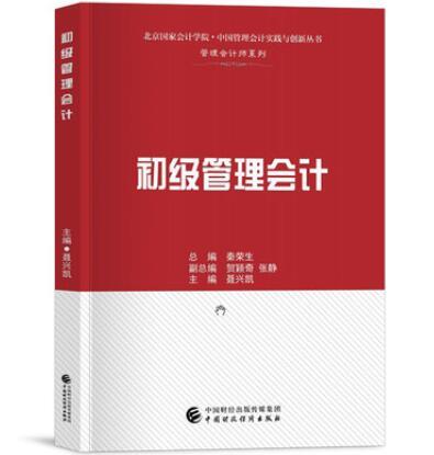 北京国家会计学院・中国管理会计实践与创新丛书・管理会计师系列:初级管理会计