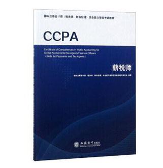 国际注册会计师(税务师、财务经理)综合能力等级考试教材:CCPA 薪税师