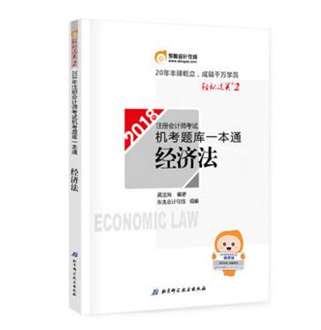 东奥2018年注册会计师考试教材辅导书:机考题库一本通(经济法)