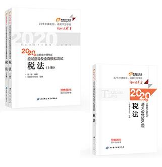 【�A售】2020年注��(ce)��(hui)���考��Uhe)胺���指(zhi)�Ъ叭�(quan)真模�M�y�(上(shang)下��(ce))+通�P必(bi)做5000�}