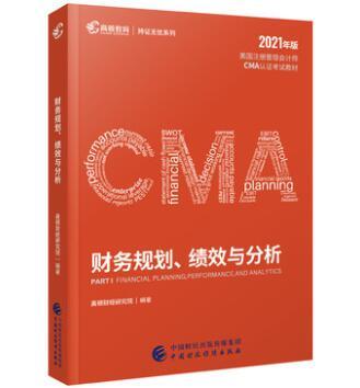 2020版美国注册管理会计师CMA认证考试教材:财务规划、绩效与分析