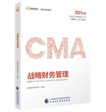 2020版美国注册管理会计师CMA认证考试教材:战略财务管理
