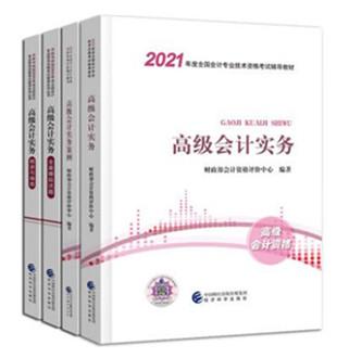 2020年度全国会计专业技术资格考试辅导教材:高级会计实务+案例+精讲指南+全真模拟试卷(共4本)