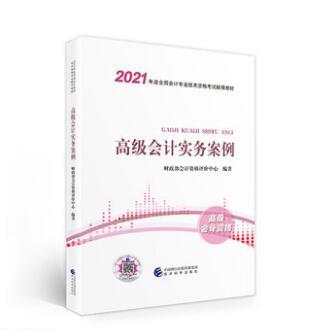 2021年度全国会计专业技术资格考试辅导教材:高级会计实务案例(高级会计资格)