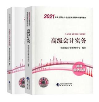 2020年度全国会计专业技术资格考试辅导教材:高级会计实务+高级会计实务案例(共2本)