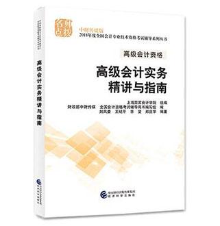 2018年度全国会计专业技术资格考试辅导系列丛书:高级会计实务精讲与指南