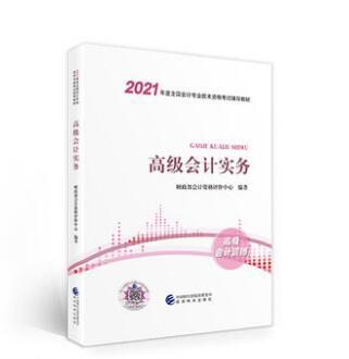 2018年高级会计职称考试用书/高级会计实务