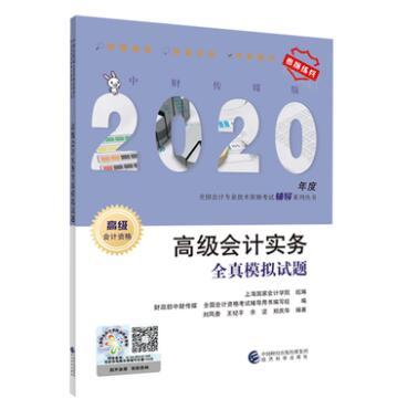 2020年度全(quan)����(hui)���I技�g�Y格考��o��系列���(shu)�U高���(hui)����杖�(quan)真模�M��}(高���(hui)��Y格)