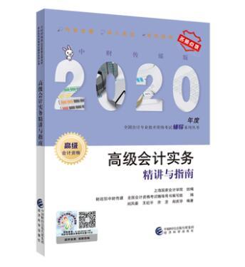 2020年度全(quan)����(hui)���I技�g�Y格考��o��系列���(shu)�U高���(hui)����站��v�c(yu)指(zhi)南(高���(hui)��Y格)