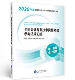 2020年度全国会计专业技术资格考试参考用书:全国会计专业技术资格考试参考法规汇编(中、高级会计资格)