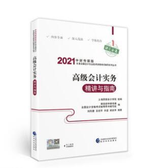 2021中财传媒版年度全国会计专业技术资格考试辅导系列丛书:高级会计实务精讲与指南