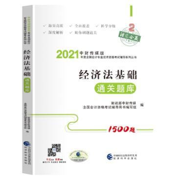 2021中财传媒版年度全国会计专业技术资格考试辅导系列丛书:经济法基础通关题库