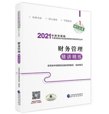 2021中财传媒版年度全国会计专业技术资格考试辅导系列丛书:财务管理精讲精练