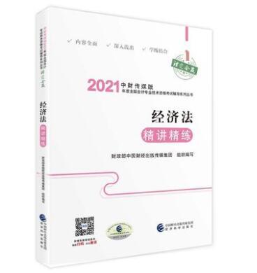 2021中财传媒版年度全国会计专业技术资格考试辅导系列丛书:经济法精讲精练