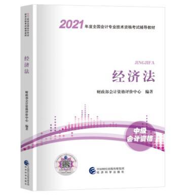 2018年中级会计职称考试教材:中级经济法管理