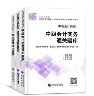 2018年全国会计专业技术资格考试辅导系列从书:中级会计职称通关题库(3本装)