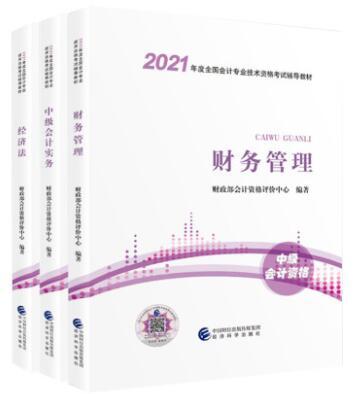 2021年度全国会计专业技术资格考试辅导教材:中级会计实务+经济法+财务管理(共3本)