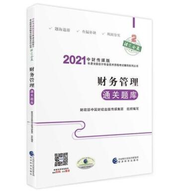 2021中财传媒版年度全国会计专业技术资格考试辅导系列丛书:财务管理通关题库