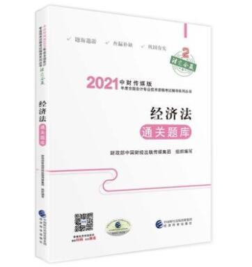 2021中财传媒版年度全国会计专业技术资格考试辅导系列丛书:经济法通关题库
