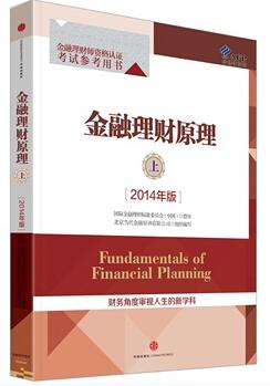 AFP金融理财师资格认证考试参考用书:金融理财原理・上(2014年版)